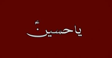 ya-hussain-