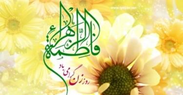 Fatimah,