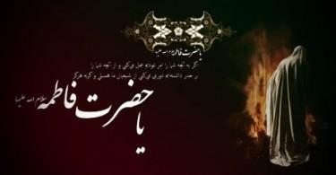 Sayyidah Nisa al-Alamin Fatimah Az-Zahra as
