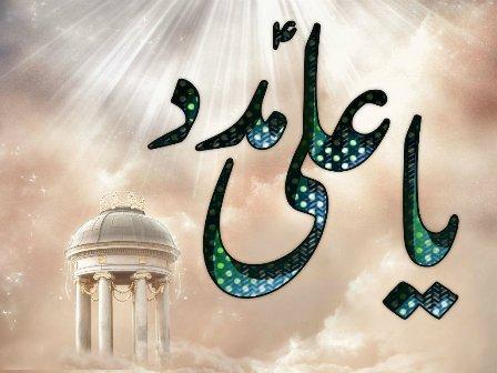 Mengenang Imam Ali As: 13 Rajab, Lahirnya Sang Putra Ka'bah