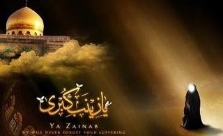 Sayyidah Zainab