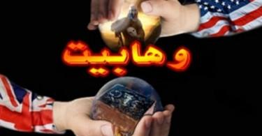 Wahabi; Terorisme dan Konflik Sektarian