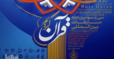 MTQ Internasional ke-33 Dimulai di Tehran