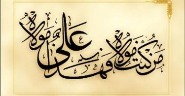 Kemenangan Rahmah atas Ghadhab (2)