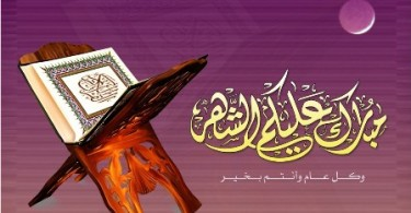Al-Quran dan Muhammad SAW