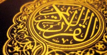 learning_quran5_43Isti'adzah dan Isti'anah dalam Membaca Al-Quran3675109