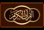 Wasiat Qurani Rasulullah SAW Kepada Ibnu Mas'ud (2)
